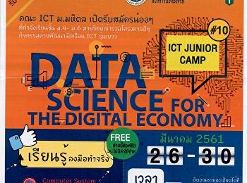 คณะ ICT ม.มหิดล เปิดรับนักรียน ม.4-ม.6 ICT JUNIOR CAMP #10