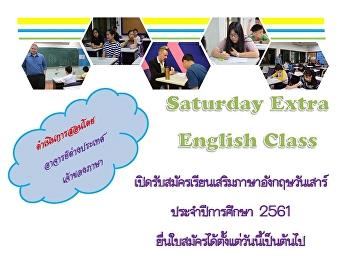เรียนเสริมภาษาอังกฤษวันเสาร์ ปีการศึกษา 2561