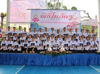 พิธีมอบรางวัลคนดี ประพฤติดี เรียนดี และกรรมการนักเรียน ปีการศึกษา2561