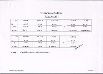ตารางสอบกลางภาคเรียนที่ 1 ปีการศึกษา 2561