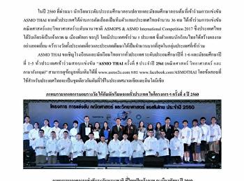 เชิญร่วมสอบแข่งขัน ASMO THAI Science & Mathematics Competition 2018